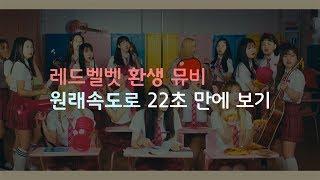 환생 뮤비 원본영상 속도로 22초만에 보기 (Red Velvet Rebirth original ver.)