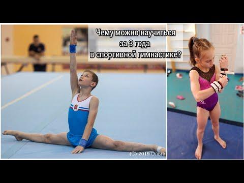 Кто научился больше за 3 года: гимнаст или гимнастка?