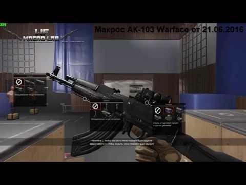 warface скачать макрос для ак 103