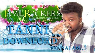 Tamilrockers..la தண்ணீர் kuda..download பண்ணலாம்.. !