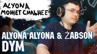 alyona alyona & Żabson - Dym | Реакция и разбор
