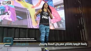 مصر العربية | رقصة الزومبا بافتتاح مهرجان الصحة والجمال