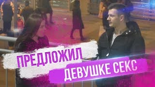 ПРЕДЛОЖИЛ СЕКС / ПИКАП ПРАНК