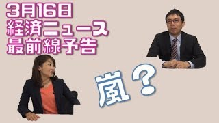 3月16日の経済ニュース最前線は?