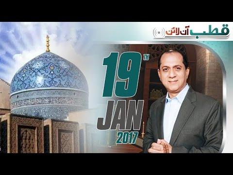 Hazrat Abdul Qadir Jilani | Qutb Online | SAMAA TV | Bilal Qutb | 19 Jan 2017