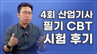 2020 4회 산업기사필기 cbt 시…