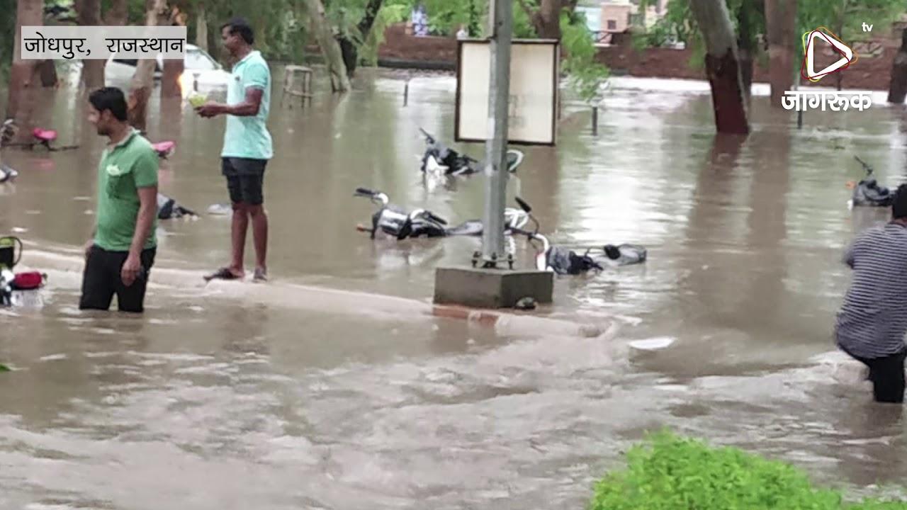 जोधपुर में फिर भारी बारिश की चेतावनी