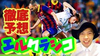 FIFA17エルクラシコシュミレーション動画➡︎https://www.youtube.com/wat...