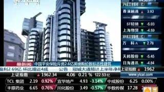 中国の平安保険、24億元でロイズ・オブ・ロンドン本社ビルを買収