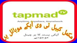 all pakistani news channels live tv app