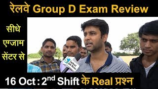 Railway Group D Exam Questions 2nd Shift 16 October Review by Candidates | रेलवे ग्रुप डी प्रश्न