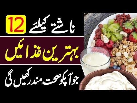 healthiest-foods-to-eat-for-breakfast-urdu-hindi-||-urdu-lab