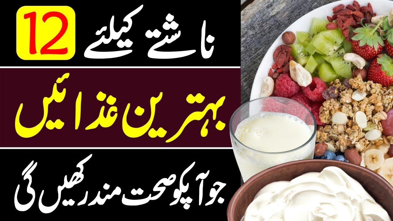 Healthiest Foods To Eat For Breakfast Urdu Hindi Urdu Lab Youtube