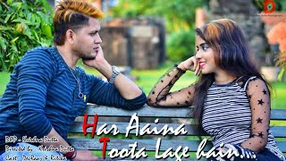 Har Aaina Toota Lage Hain || A Real Heart Touching Sad Story ||  DevRaaj & Ritika || Krishna Dutta