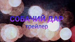 LPS СОБАЧИЙ ДАР Трейлер (Жанр фантастика)