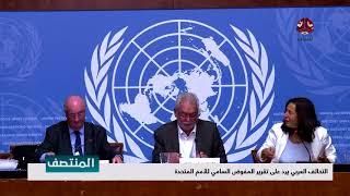 التحالف العربي يرد على تقرير المفوض السامي للأمم المتحدة  | تقرير يمن شباب