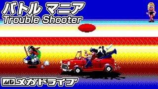 バトルマニア メガドライブ実機+SoundMod [1080p60fps] / Trouble Shooter