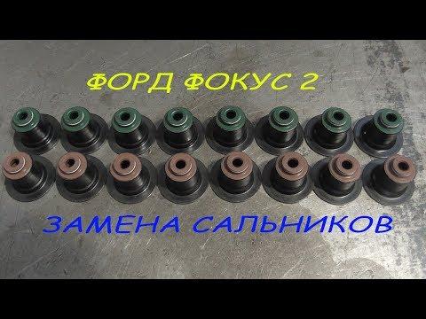 форд фокус 2 замена маслосъемных колпачков