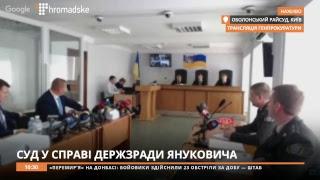 Судове засідання про держзраду Януковича по суті - наживо