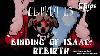 Binding of Isaac: REBIRTH - Серия 13 (Челлендж 15: Slow RoLL)