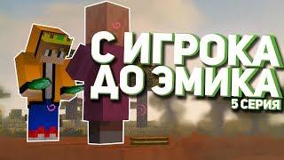 ВТОРОЙ ДОНАТ - Gold   С ИГРОКА ДО ЭМЕРАЛЬДА №5