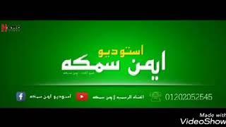 موال السيوف شماعة &حكاية المرشد&فرحة هيماا سمكة &٢٠١٨