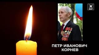 Ушел из жизни ветеран Великой Отечественной, участник боевых действий Петр Иванович Корнев