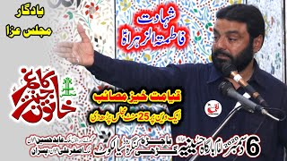 Yadgar Majlis e Aza / Zakir Syed Najam Ul Hassan Notak Bhakhar/ 6 December 2020 Bajra Garhi Sialkot