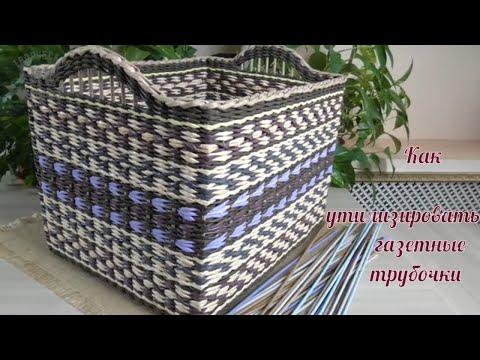 Корзина из остатков газетных трубочек/A Basket Of Leftover Newspaper Tubes