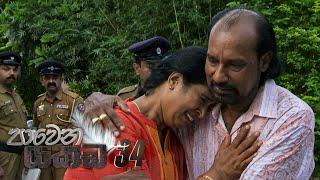 Pawena Yakada | Episode 34 - (2021-03-03) | ITN Thumbnail