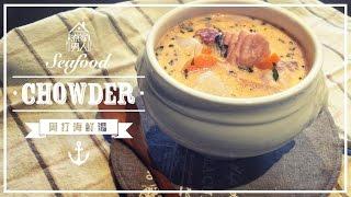 "周打海鮮湯 - 盡""掃""心中情  Seafood Chowder - Agony Uncle"