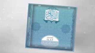 المصحف المرتل للقارئ م.أسامة الصافي