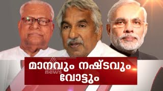News Hour 13/05/16 Oommen Chandy's Petition To Restrain VS Achuthanandan Dismissed