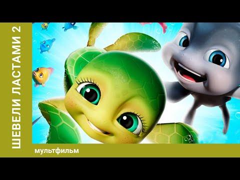 Смотреть мультфильм про черепах смотреть онлайн в хорошем качестве