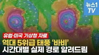 역대 5위급 태풍 '바비'…윈디 앱으로 본 상세 경로는…
