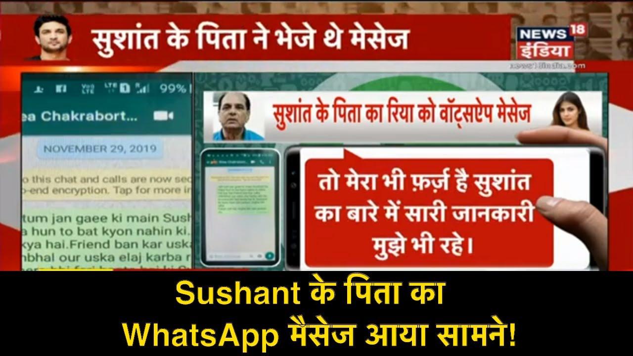 Sushant के पिता का WhatsApp मैसेज आया सामने, Rhea से पूछा था Sushant की परेशानी का कारण!