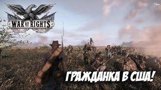 War Of Rights - Север VS Юг!