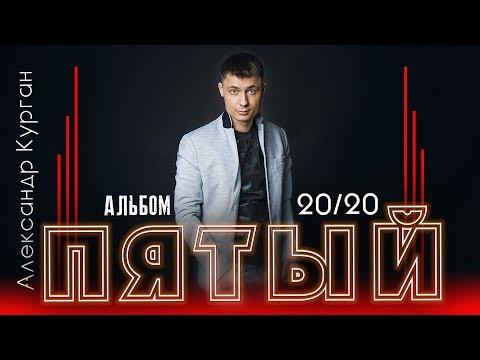 ПРЕМЬЕРА 2020 / Александр Курган / ПЯТЫЙ АЛЬБОМ