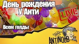 ДЕНЬ РОЖДЕНИЯ У АНТИ | РАЗДАЮ ГОЛДУ