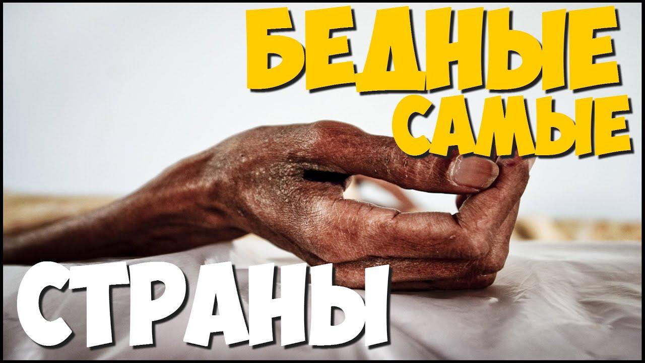 Картинки по запросу россия беднейшая страна