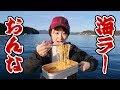 【海でラーメン】うま辛キムチ鍋から〆のラーメン