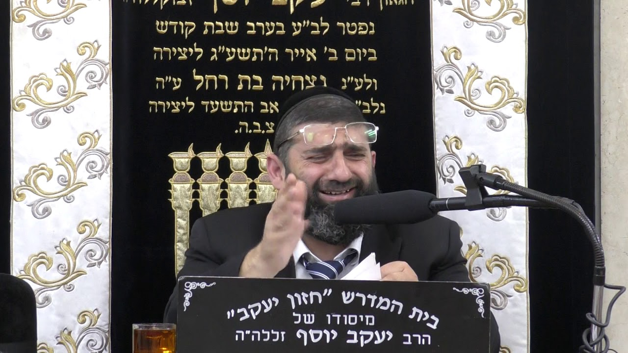 הרב אייל עמרמי חודש אלול מספר 1 תשעט