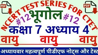 NCERT TEST SERIES FOR ALL GOVT. EXAMS/ वायु /GEOGRAPHY CLASS 7 CHAPTER 4/TEST #12