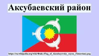 Аксубаевский район