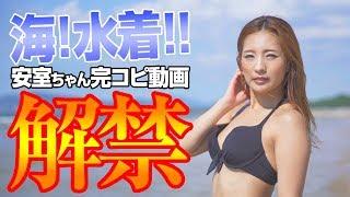 【ダンス】安室奈美恵!太陽のSEASONを完コピダンス!