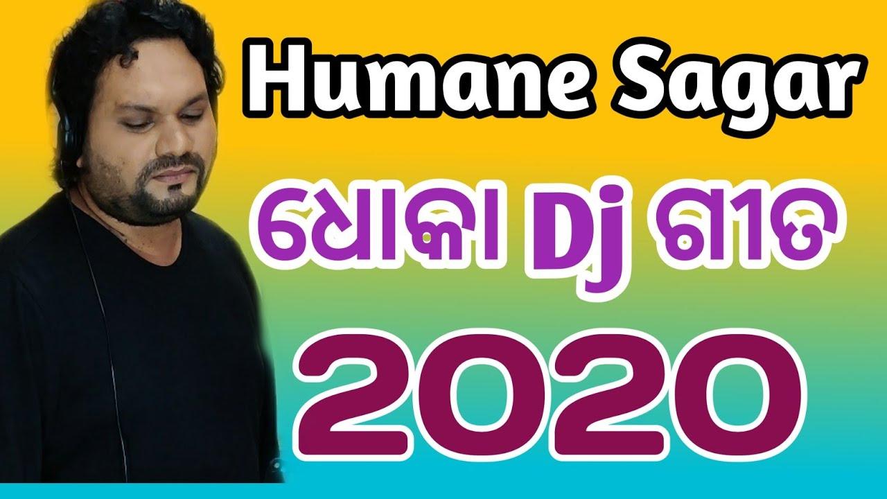 Humane Sagar Odia New Sad Dj Songs 2020 Youtube