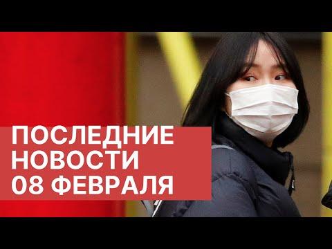 Коронавирус. Новости 8 февраля (08.02.2020). Вирус в Китае. Последние новости о китайском вирусе