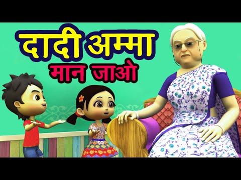 दादी अम्मा मान जाओ Dadi Amma Dadi Amma Maan Jao I 3D Hindi Rhymes For Children  Happy Bachpan