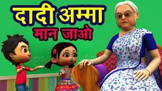 Baixar दादी अम्मा मान जाओ Dadi Amma Dadi Amma Maan Jao I 3D Hindi Rhymes For Children | Happy Bachpan