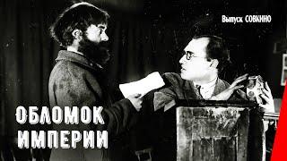 Обломок империи / A Fragment of Empire (1929) фильм смотреть онлайн